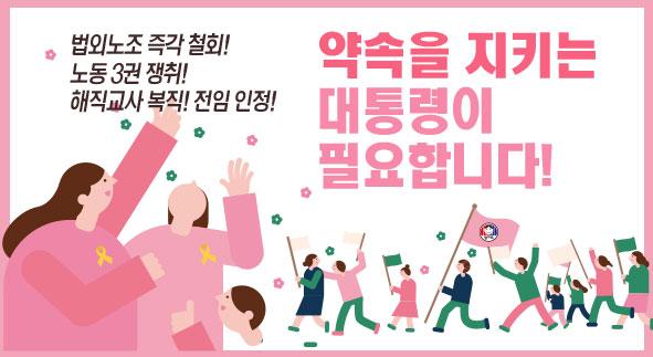 전교조 법외노조 철회! 노동3권 쟁취!