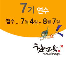 참교육원격연수원 7기 모집