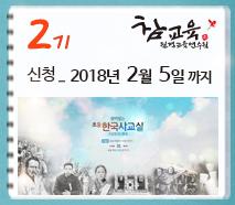 참교육원격교육연수원 2018년 1기모집