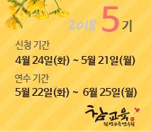 참교육원격교육연수원 2기 안내